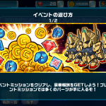 【ガンダムウォーズ】300万DL記念プレゼントミッション 攻略情報