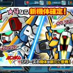 【ガンダムウォーズ】VガンからV2アサルト、V2バスターが☆4機体として参戦!