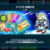 【ガンダムウォーズ】イベントミッション!光の翼の歌 攻略情報