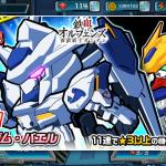 【ガンダムウォーズ】ガンダム・バエル(鉄血のオルフェンズ)がガシャに追加!