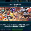 【ガンダムウォーズ】厄祭戦再び 攻略情報