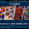 【ガンダムウォーズ】対決!モビルアーマー! 攻略情報(ステージ追加版)