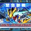 【ガンダムウォーズ】ガンダム・バルバトスルプスレクスが期間限定機体として登場!