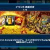 【ガンダムウォーズ】コイン&EXP 攻略情報(1周年開催版)