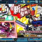 【ガンダムウォーズ】パーフェクトストライクガンダムがガシャに追加!