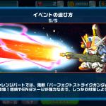 【ガンダムウォーズ】イベント「決意の砲火」 攻略情報