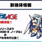 【ガンダムウォーズ】AGE参戦&モビルアーマー実装が確定!1周年生放送まとめ