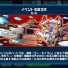 【ガンダムウォーズ】イベントミッション!敗れざる魂 攻略情報