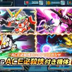 【ガンダムウォーズ】ACE必殺技ピックアップガシャが開催!