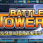 【ガンダムウォーズ】バトルタワーが10月下旬にリリース決定!今から準備しておこう