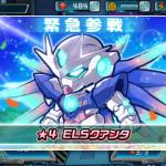 【ガンダムウォーズ】ELSクアンタが期間限定機体として登場!