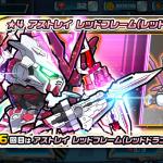 【ガンダムウォーズ】アストレイ レッドフレーム(レッドドラゴン)がガシャに追加!