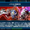 【ガンダムウォーズ】イベントミッション「運命の衝撃」攻略情報