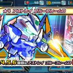 【ガンダムウォーズ】アストレイ ブルーフレームDがガシャに追加!