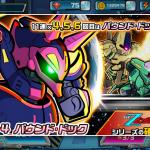 【ガンダムウォーズ】バウンド・ドックがガシャに追加!