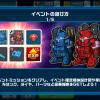 【ガンダムウォーズ】復刻イベント「最強の矛と最強の盾」攻略情報