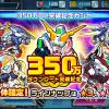 【ガンダムウォーズ】350万ダウンロード突破記念ガシャが開催中!【☆4確定】