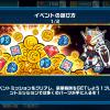 【ガンダムウォーズ】350万DL記念プレゼントミッション 攻略情報