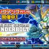 【ガンダムウォーズ】アトラスガンダムがステップアップガシャで登場!