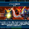【ガンダムウォーズ】イベントミッション!永遠への回帰 攻略情報