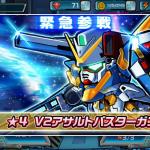 【ガンダムウォーズ】V2アサルトバスターガンダムが期間限定機体として登場!