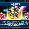 【ガンダムウォーズ】天使たちの昇天 攻略情報