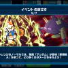 【ガンダムウォーズ】モビルアーマー強化計画! 攻略情報