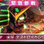 【ガンダムウォーズ】デストロイガンダムが期間限定モビルアーマーとして登場!