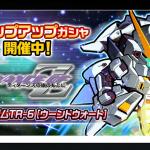 【ガンダムウォーズ】ガンダムTR-6[ウーンドウォート]がガシャに登場!