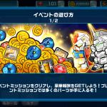 【ガンダムウォーズ】NEW YEARミッション! 攻略情報
