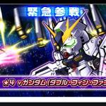 【ガンダムウォーズ】νガンダム(ダブル・フィン・ファンネル装備型)が期間限定ガシャで登場!