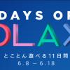 【PSストアセール】「Days of Play 2018」の注目ソフトは?