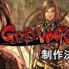 ゴッドウォーズ2の制作が決定!「日本神話大戦」から続投するキャラも