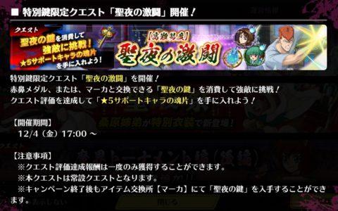 【マジバト】聖夜の激闘
