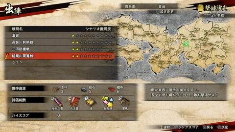 堅城演武のステージ選択画面