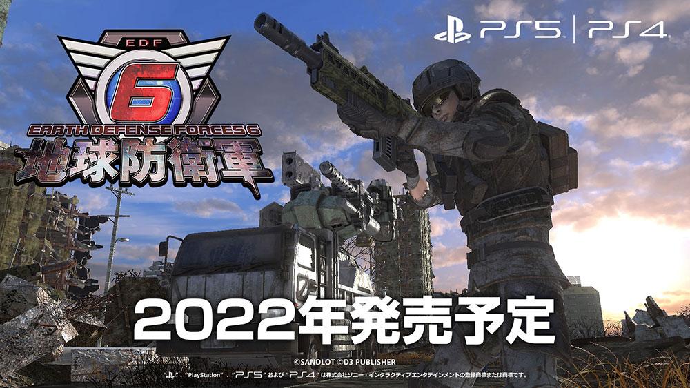 EDF6は2022年発売予定