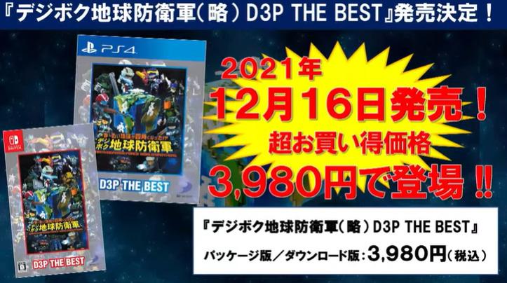 デジボク地球防衛軍が3980円で再登場!